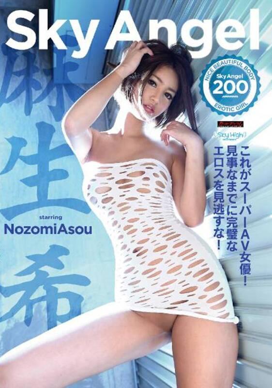 CaribbeancomPR - Nozomi Asou Sky - Angel Vol.200 030416-513 / SKY-335 [HD 720p]