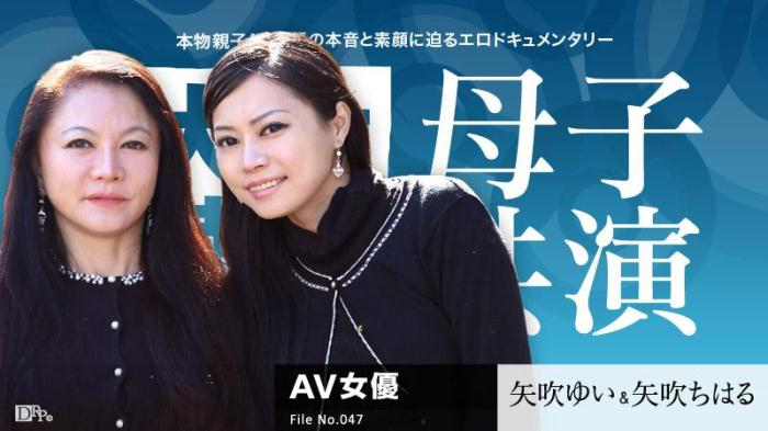Yui Yabuki, Chiharu Yabuki - File.047: Real Incest. Mom And Daughter (Japan Incest) [SD, 540p]