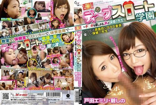 [Shino Megumi, Toda Emiri - Tongue Please! Deep Throat Academy] SD, 480p
