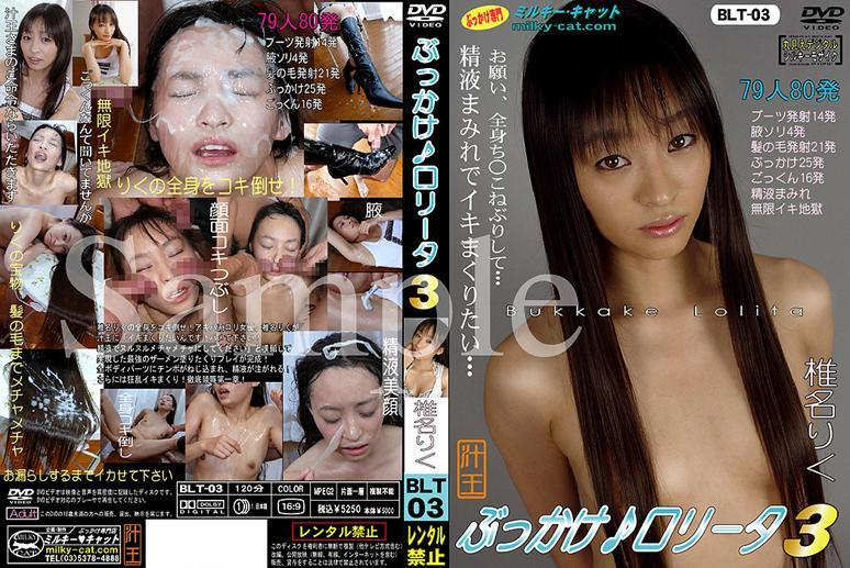Riku Shiina - Bukkake Girl 3 (BLT03 / Milky Cat) [SD]