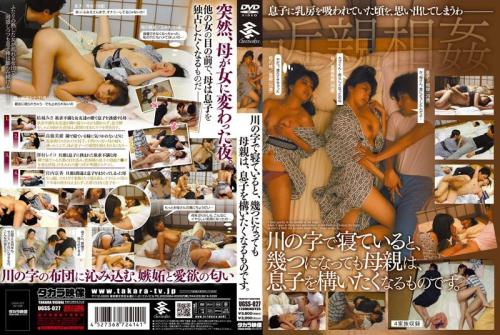 Yuuki Misa, Sawamura Reiko , Takahashi Mio - Mother, Is What I Want To Can His Son And Sleeping In The Character Of The River, Even Tho [SD, 480p] - Japan Incest