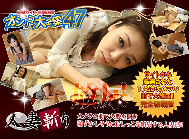 h4610: Japanese Girls - Piddle 47  [HD 720] (535 MB)