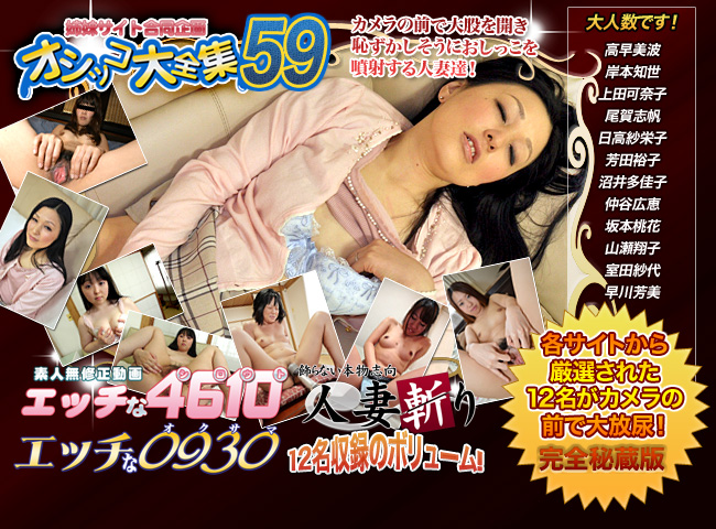 c0930, h0930, h461: Japanese Girls - Piddle 59  [HD 720]  (Pissing)