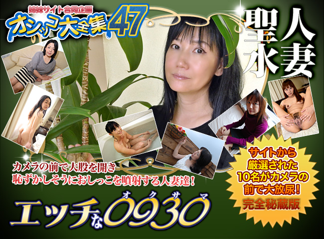 C0930: Japanese Girls - Piddle 47  [HD 720] (567 MB)