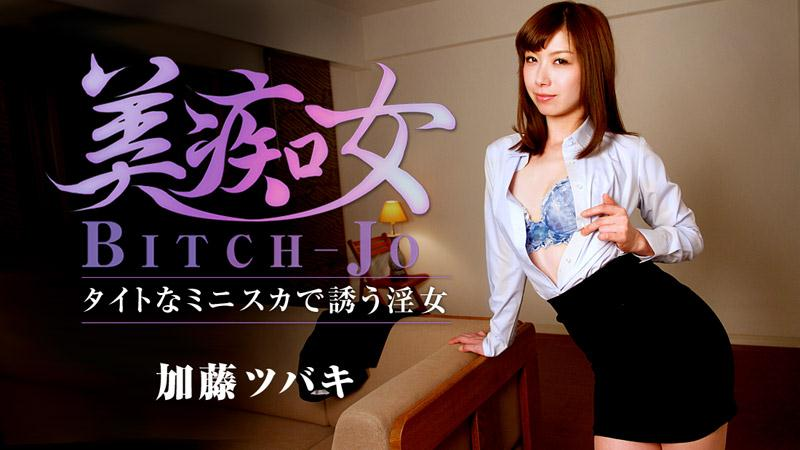 Tsubaki Kato - Bitch-jo - Seductive Tight Mini Skirt [uncen] [Heyzo / SD]