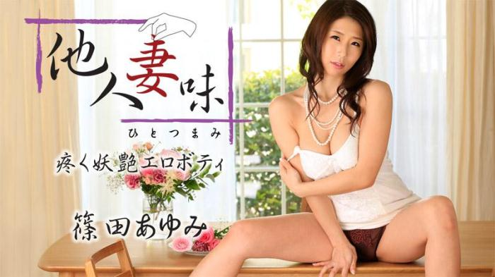 Married taste - aching bewitching Eroboti (Japan) [SD, 540p]