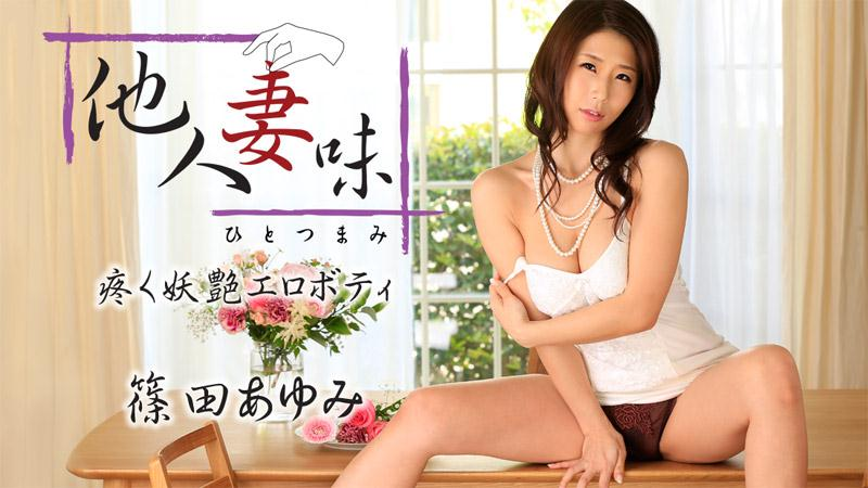 Married taste - aching bewitching Eroboti [SD] (703 MB)