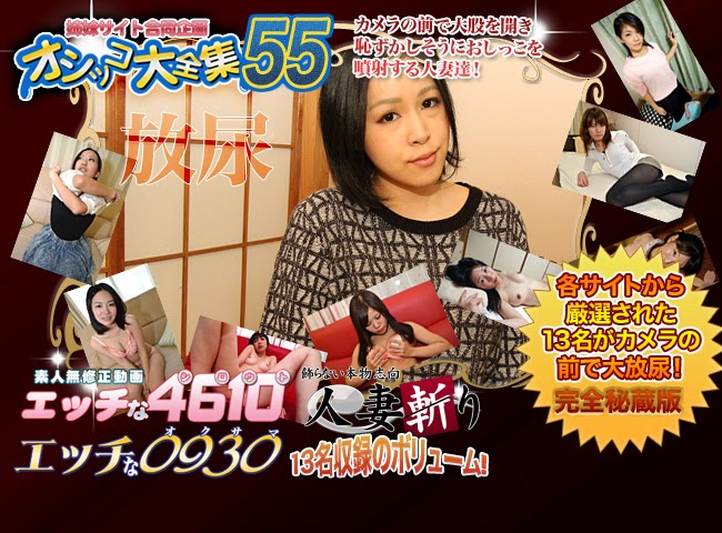 c0930, h0930, h461 - Japanese Girls - Piddle 55 [HD 720]