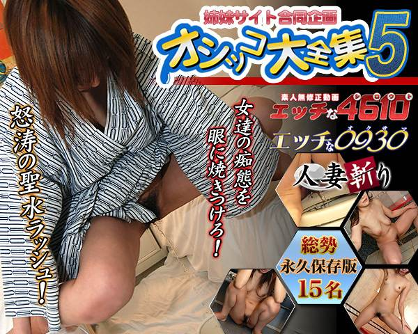 c0930, h0930, h461: Japanese Girls - Piddle 5  [SD 480]  (Pissing)