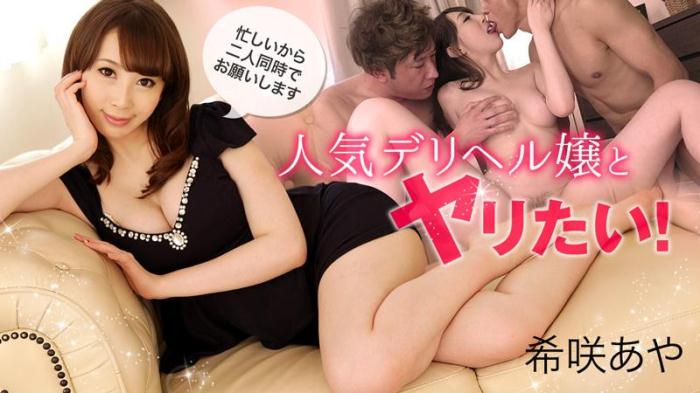 Thank you in busy because two people simultaneously [uncen] [SD/540p/MP4/972 MB]