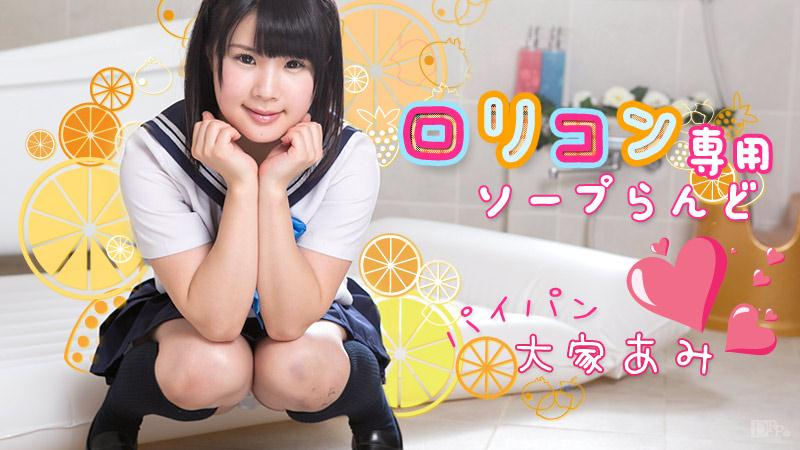 Ami Ohya - The Legend About Japanese Schoolgirl [uncen] [Caribbeancom / SD]
