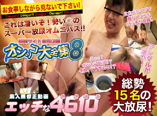 c0930, h0930, h461: Japanese Girls - Piddle 8  [SD 480] (627 MB)