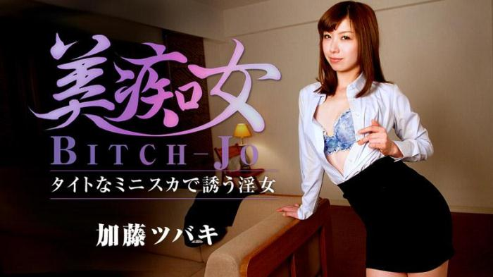 Tsubaki Kato - Bitch-jo - Seductive Tight Mini Skirt [uncen] [SD/540p/MP4/1.20 GB]