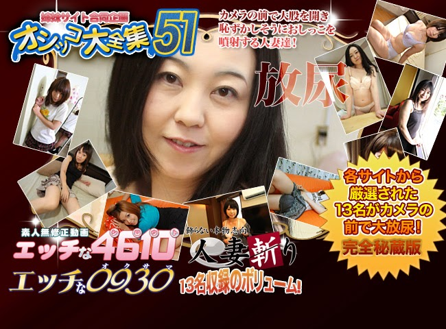 c0930, h0930, h461 - Japanese Girls - Piddle 51 [HD 720]
