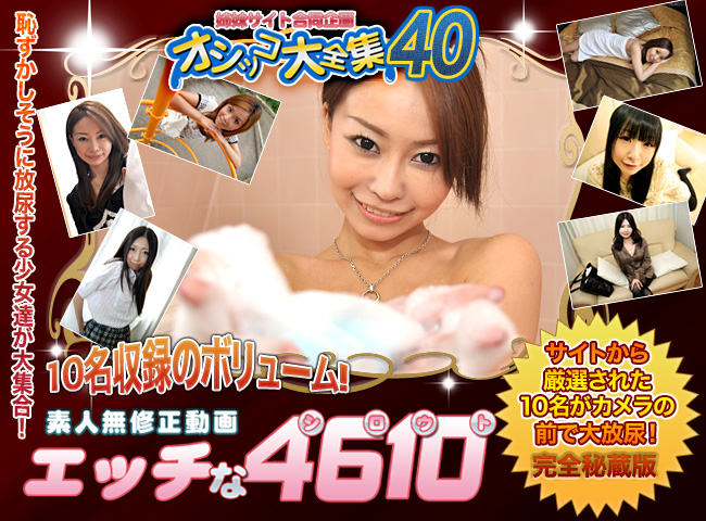 H4610 - Japanese Girls [Piddle 40] (HD 720)