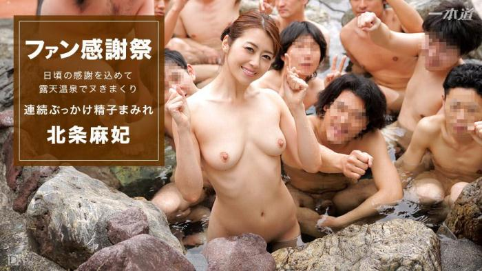 1pondo.tv - Maki Hojo - I Love It, When A Lot Of Them (JAV) [SD, 540p]