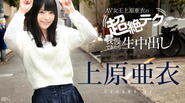Ai Uehara [uncen] [SD/360p/MP4/199 MB] by XnotX