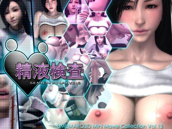 Semen Analysis - Umemaro3D (SD, 600p) [Blowjob, Titsjob, Big tits, 3D Hentai, Hentai]