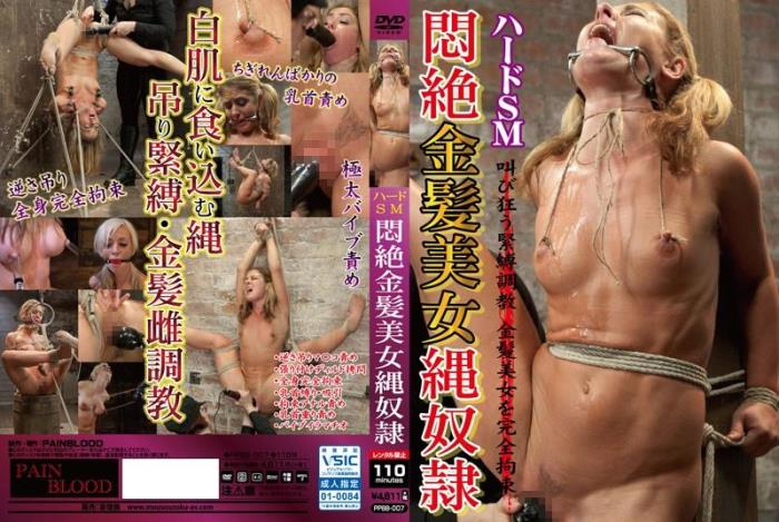 Hard SM Lesbian Couples Blonde Rope Slave Vol.01 (PAINBLOOD) SD 480p