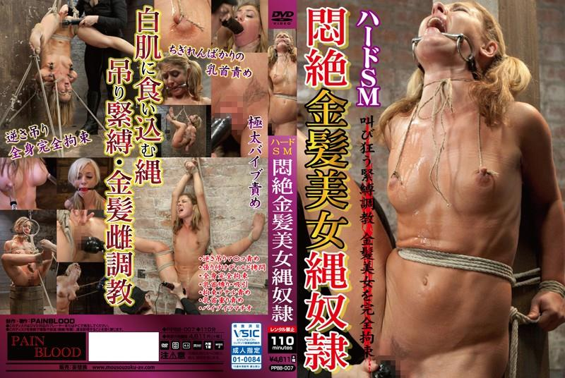 Hard SM Lesbian Couples Blonde Rope Slave Vol.01 [PAINBLOOD, Mousouzoku / SD]