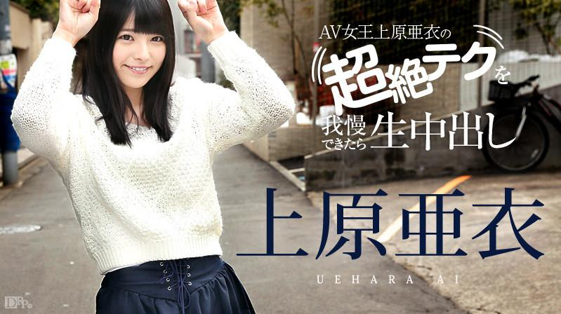 C4r1bb34nc0m.com: Ai Uehara [SD] (199 MB)