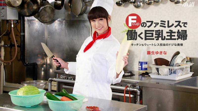 Yukina Kiryu - Troy housewife working in the family restaurant [uncen] [1pondo / SD]