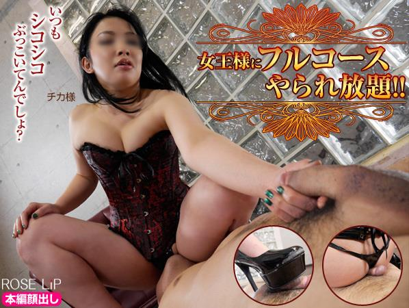 Amateur - Unlimited beaten full course to the queen! [0831] [uncen] [Roselip-Fetish / HD]