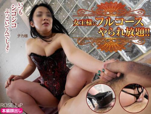 Amateur - Unlimited beaten full course to the queen! [HD, 720p] [Roselip-Fetish.com] - Femdom
