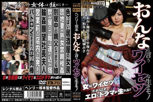 [Yuuki Misa, Shouda Chisato, Hanamiya Ami, Murasaki Ayano, Teduka Miya, Kashiwagi Moe - Obscene Living Things To Say That Henry Tsukamoto Woman] SD, 396p
