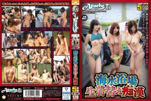 Apache [Beaches Students Dressed Molester] SD, 480p