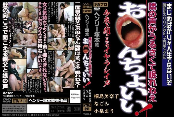 Nagomi, Koizumi Mari, Kirishima Minako - Say You! Ncho Not Sleep Noisy Voice Of Henry Tsukamoto Next Door! [SD/408p/mp4/967 MB] by XnotX