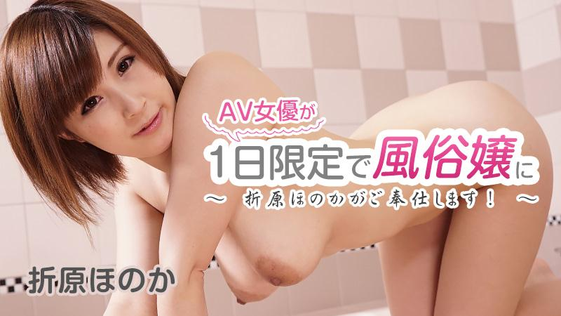 Orihara Honoka - AV actress will your service is Orihara faint - to customs Miss limited to one day! [Heyzo / SD]
