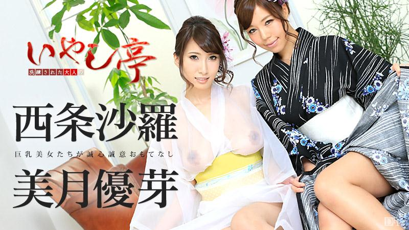 Sara Saijo, Yume Mizuki - Sophisticated adult healing Tei - Busty Beauties is cordial hospitality [Caribbeancom / SD]