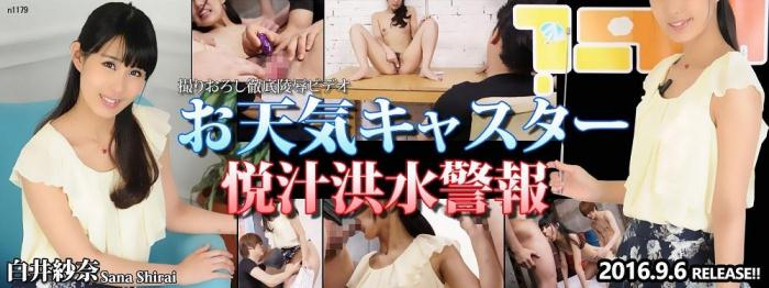 T0ky0-H0t.com - Sana Shirai - Weather Forecaster Pussy Flood Alert (Asian) [SD, 480p]