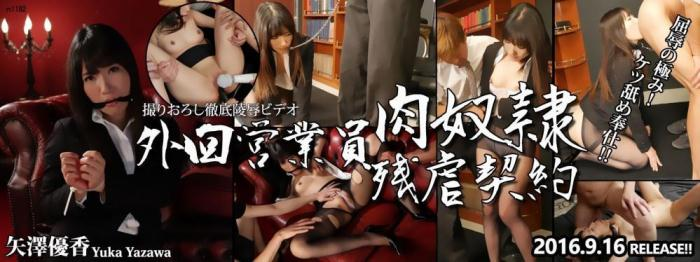 T0ky0-H0t.com - Yuka Yazawa  - Beauty Worker Meat Slave Contract (Japan) [SD, 480p]