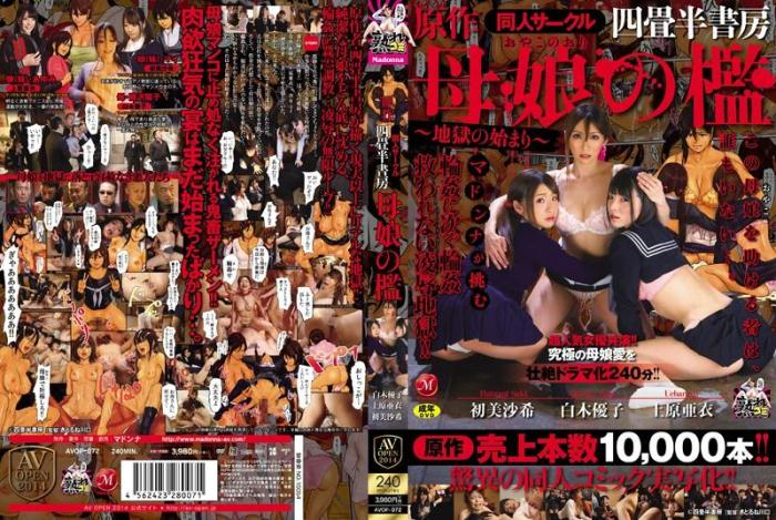 Ai Uehara, Saki Hatsumi, Yuko Shiraki - The Cage Of A Mother And Daughter - The Beginning Of Hell (Madonna) SD 404p