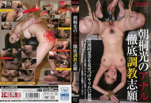 [Asagiri Akari - Anal Thorough Training Volunteers In The Morning Tung Light] SD, 450p
