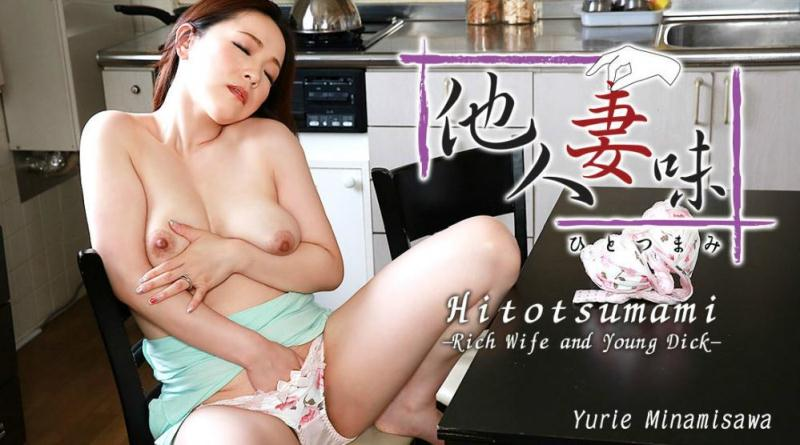 Yurie Minamisawa - Hitotsumami - Rich Wife and Young Dick [H3yz0 / SD]