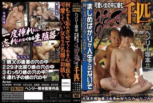 [Mizuki Nao, Fujie Yoshie, Nagomi, Sakura Chinami - 29-year-old Divorced Woman Daughter Of The Hole Of Henry Tsukamoto Cute Woman] SD, 480p