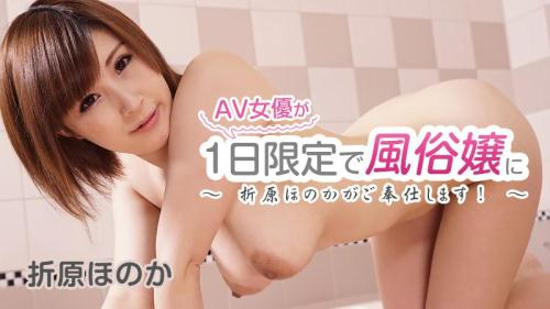 H3yz0.com [Orihara Honoka - AV actress will your service is Orihara faint - to customs Miss limited to one day!] SD, 540p