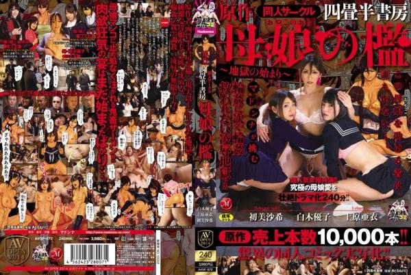 Ai Uehara, Saki Hatsumi, Yuko Shiraki - The Cage Of A Mother And Daughter - The Beginning Of Hell - Madonna (SD, 404p) [MILF, Rape, Incest, GangBang, Humiliation, Creampie, Teen, Group sex, Hardcore, Asian, Japan]