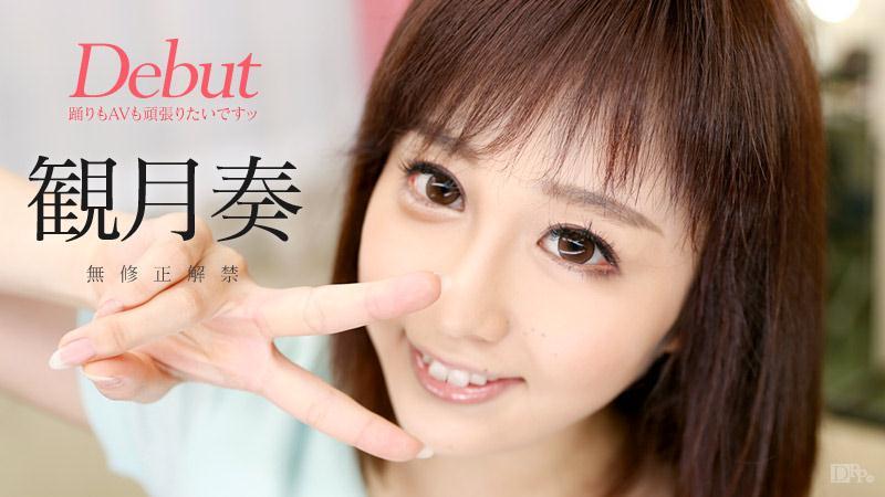 C4r1bb34nc0m.com: Kanade Mizuki - Doggy Style [SD] (215 MB)