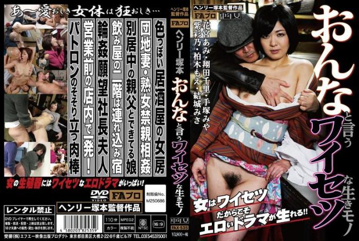 Yuuki Misa, Shouda Chisato, Hanamiya Ami, Murasaki Ayano, Teduka Miya, Kashiwagi Moe - Obscene Living Things To Say That Henry Tsukamoto Woman (Japan) [SD, 396p]