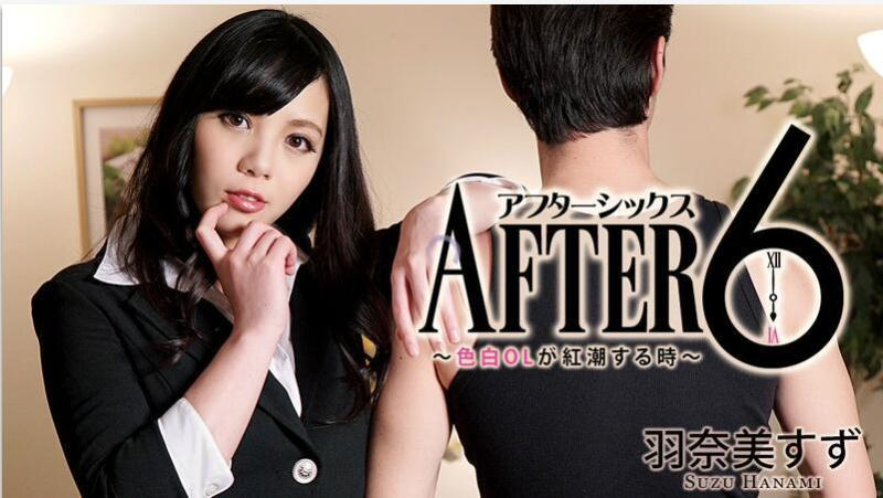 Suzu Hanami - After 6 -Office Lady Gets Excited in Bed [Heyzo / SD]