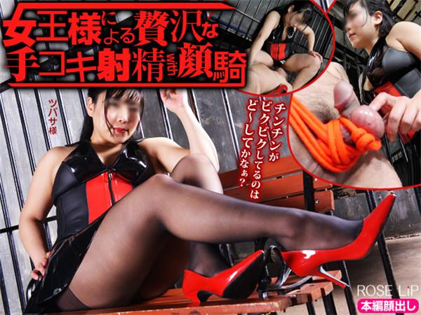 Luxury handjob ejaculation by the Queen with face sitting [HD/720p/WMV/692 MB] by XnotX