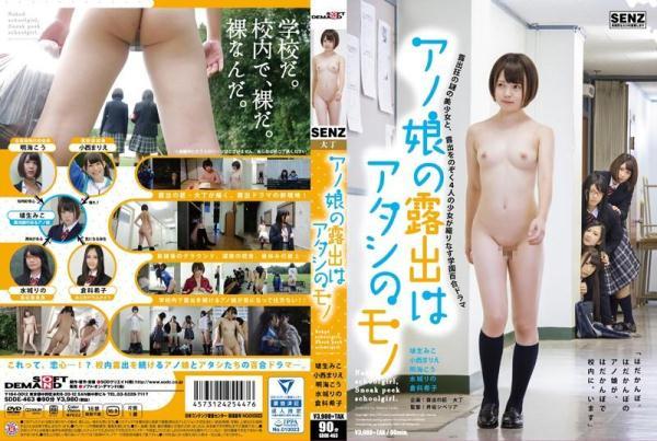 Konishi Marie, Suijou Rino, Haniu Miko, Akemi Kou, Kurashina Kiko - Exposure Lesbian Daughter - SOD Create (SD, 540p)