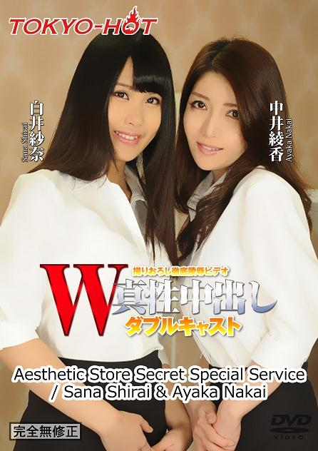 T0ky0-H0t: Sana Shirai, Ayaka Nakai - Aesthetic Store Secret Special Service (SD/540p/1.59 GB) 04.12.2016