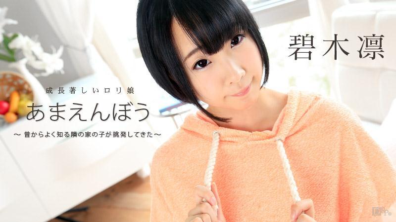 Caribbeancom.com: Rin Aoki - Spoiled girl Vol.31 [SD] (680 MB)