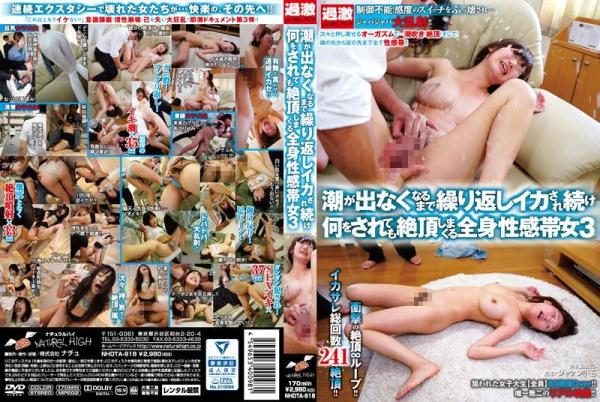 Super Sensitive Woman Orgasms Over And Over Until She Can't Cum Anymore! 3 (Jaken Kodama, Natural High) SD 480p