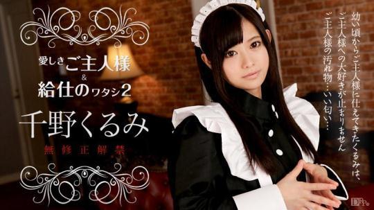 C4r1bb34nc0m: Kurumi Chino - My Maid, My Dear Maid 2 (SD/540p/884 MB) 04.12.2016